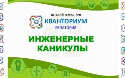 В ДОЦ «Сокол» открылась смена «Инженерные каникулы с детским технопарком «Кванториум»