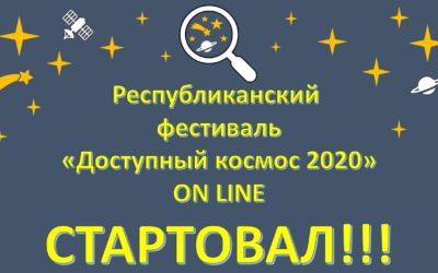 Республиканский фестиваль «Доступный космос» СТАРТОВАЛ!
