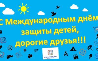 С Международным днём защиты детей, дорогие друзья!