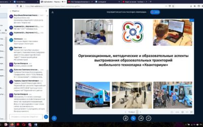 В нашем детском технопарке состоялся республиканский педагогический онлайн-семинар, посвящённый теме Мобильного Кванториума