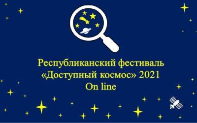 Республиканский фестиваль «Доступный космос» 2021 On line