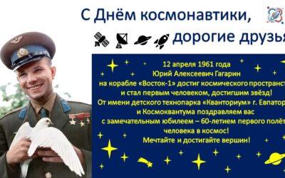 С Днем космонавтики, дорогие друзья!