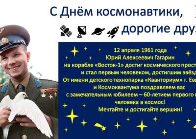 С днем космонавтики, дорогие друзья! С 60-летием первого полета человека в космос!