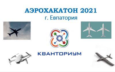 В ДТ «Кванториум» прошел Республиканский этап Всероссийского конкурса по проектированию и конструированию беспилотных летательных аппаратов «Аэрохакатон».✈ Вашему вниманию представляем ПРЕДВАРИТЕЛЬНЫЕ результаты конкурса
