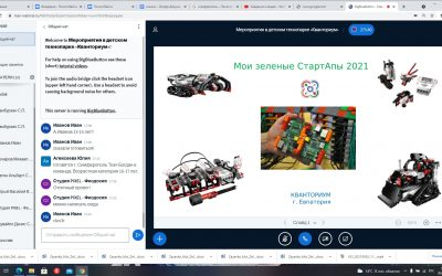 Об итогах проведения Республиканского этапа Всероссийского конкурса инновационных экономических проектов «Мои зеленые СтартАпы» в 2021 году !