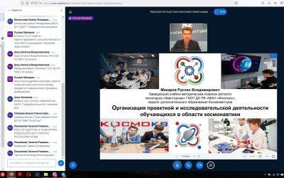 В ДТ «Кванториум» 30 сентября состоялся республиканский семинар «Организация проектной и исследовательской деятельности обучающихся в области космонавтики»