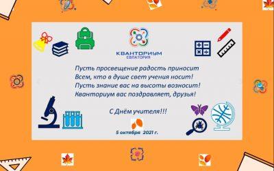 5 октября день Учителя!